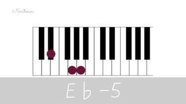 コード【E♭-5】をピアノで弾く。マイナーコード時の活用も紹介