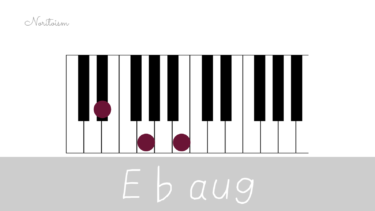 コード【E♭aug】をピアノで弾く。活用法を階段進行で紹介