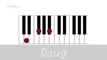 コード【Daug】をピアノで弾く。活用法を階段進行で紹介
