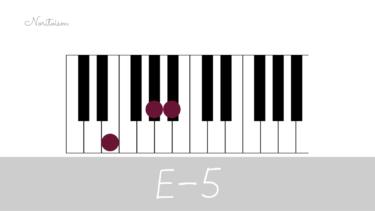 コード【E-5】をピアノで弾く。マイナーコード時の活用も紹介