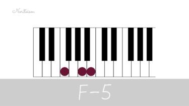コード【F-5】をピアノで弾く。マイナーコード時の活用も紹介