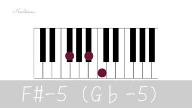 コード【F#-5(G♭-5)】をピアノで弾く。マイナーコード時の活用も紹介