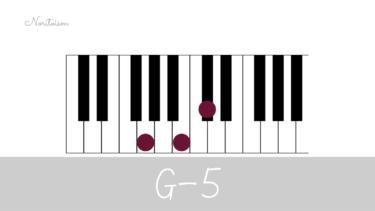 コード【G-5】をピアノで弾く。マイナーコード時の活用も紹介