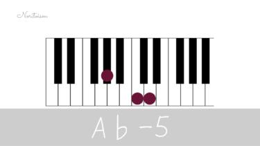 コード【A♭-5】をピアノで弾く。マイナーコード時の活用も紹介