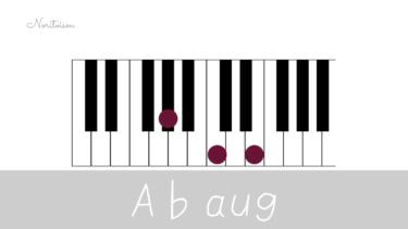 コード【A♭aug】をピアノで弾く。活用法を階段進行で紹介