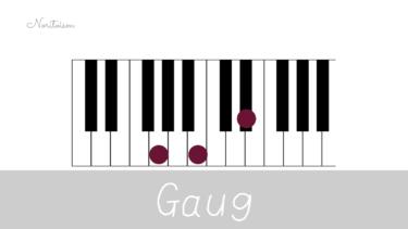 コード【Gaug】をピアノで弾く。活用法を階段進行で紹介