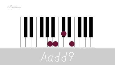 コード【Aadd9】をピアノで弾く。活用法を王道進行で紹介
