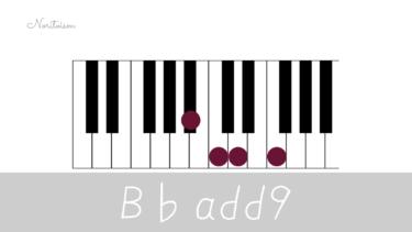 コード【B♭add9】をピアノで弾く。活用法を王道進行で紹介