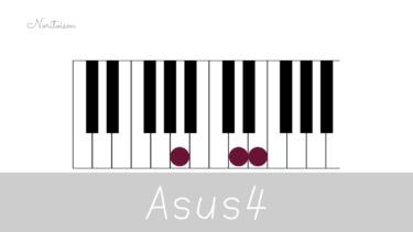 コード【Asus4】をピアノで弾く。T, SD, Dでの活用も解説
