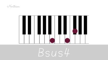 コード【Bsus4】をピアノで弾く。T, SD, Dでの活用も解説