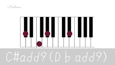 ピアノコード【C#add9(D♭add9)】をピアノで弾く。活用法を王道進行で紹介