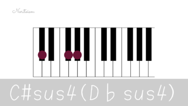 コード【C#sus4(D♭sus4)】をピアノで弾く。T, SD, Dでの活用も解説