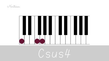 コード【sus4】(サスフォー)をピアノで弾く。Csus4を元に活用方法も解説
