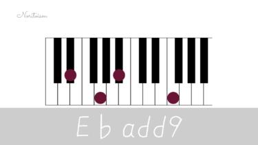 コード【E♭add9】をピアノで弾く。活用法を王道進行で紹介