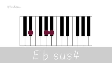 コード【E♭sus4】をピアノで弾く。T, SD, Dでの活用も解説
