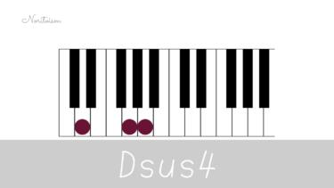 コード【Dsus4】をピアノで弾く。T, SD, Dでの活用も解説