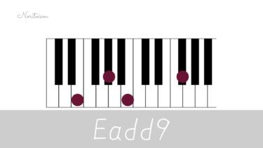 コード【Eadd9】をピアノで弾く。活用法を王道進行で紹介