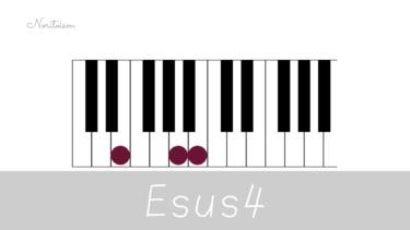 コード【Esus4】をピアノで弾く。T, SD, Dでの活用も解説