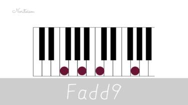 コード【Fadd9】をピアノで弾く。活用法を王道進行で紹介
