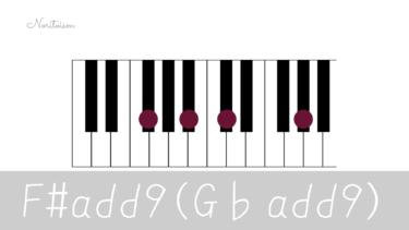 コード【F#add9(G♭add9)】をピアノで弾く。活用法を王道進行で紹介