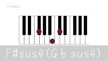コード【F#sus4(G♭sus4)】をピアノで弾く。T, SD, Dでの活用も解説