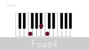 コード【Fsus4】をピアノで弾く。T, SD, Dでの活用も解説
