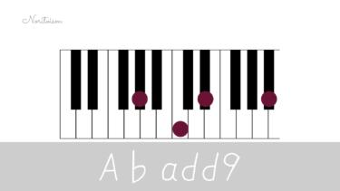コード【A♭add9】をピアノで弾く。活用法を王道進行で紹介
