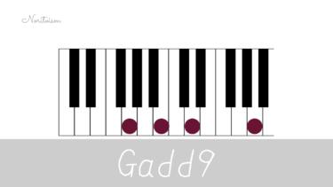 コード【Gadd9】をピアノで弾く。活用法を王道進行で紹介