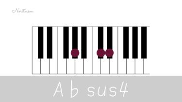 コード【A♭sus4】をピアノで弾く。T, SD, Dでの活用も解説