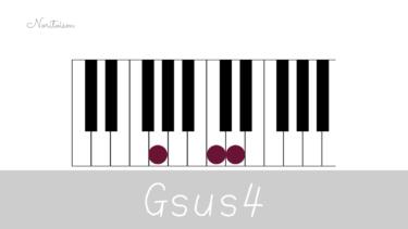 コード【Gsus4】をピアノで弾く。T, SD, Dでの活用も解説