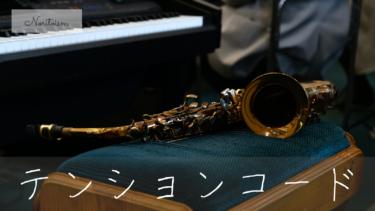 ピアノでテンションコードを弾く。難しそうなイメージを払拭