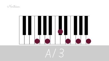 テンションコード【A13】をピアノで弾く。手の形を覚えて応用しよう