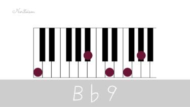 テンションコード【B♭9】をピアノで弾く。B♭7(#9), B♭7(♭9)もご紹介