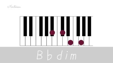 コード【B♭dim】をピアノで弾く。半音移動とドミナントで使いこなす