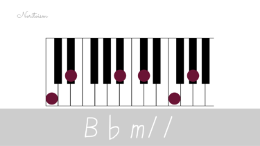 ピアノコード【B♭m11】を弾く。マイナーを知ってからメジャーで使おう