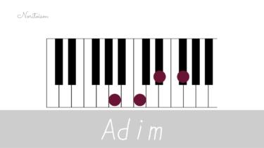 コード【Adim】をピアノで弾く。半音移動とドミナントで使いこなす