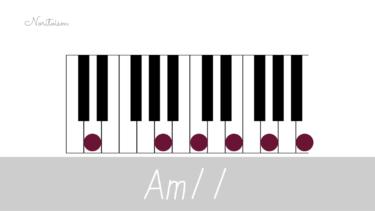 テンションコード【Am11】をピアノで弾く。マイナーを知ってからメジャーで使おう