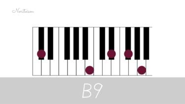テンションコード【B9】をピアノで弾く。B7(#9), B7(♭9)もご紹介
