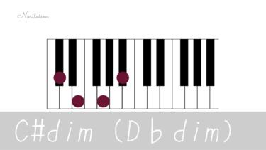 コード【C#dim(D♭dim)】をピアノで弾く。半音移動とドミナントで使いこなす
