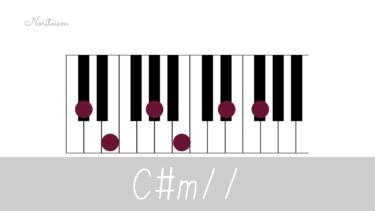 テンションコード【C#m11】をピアノで弾く。マイナーを知ってからメジャーで使おう