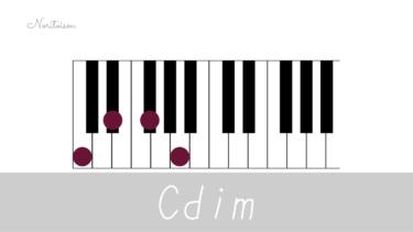 コード【dim】(ディミニッシュ)ピアノでの弾き方・使い方。Cdimを元に解説