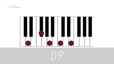 テンションコード【D9】をピアノで弾く。D7(#9), D7(♭9)もご紹介