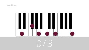 テンションコード【D13】をピアノで弾く。手の形を覚えて応用しよう