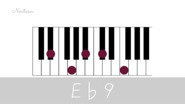 テンションコード【E♭9】をピアノで弾く。E♭7(#9), E♭7(♭9)もご紹介