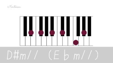 テンションコード【D#m11(E♭m11)】をピアノで弾く。マイナーを知ってからメジャーで使おう
