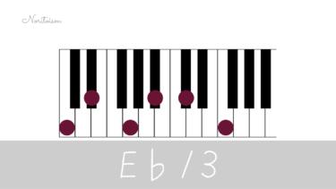 テンションコード【E♭13】をピアノで弾く。手の形を覚えて応用しよう