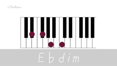 コード【E♭dim】をピアノで弾く。半音移動とドミナントで使いこなす