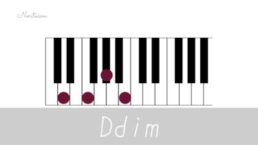 コード【Ddim】をピアノで弾く。半音移動とドミナントで使いこなす
