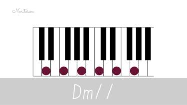 テンションコード【Dm11】をピアノで弾く。マイナーを知ってからメジャーで使おう