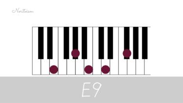 テンションコード【E9】をピアノで弾く。E7(#9), E7(♭9)もご紹介